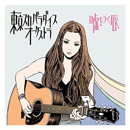 嘘をつく唇(CD+DVD)