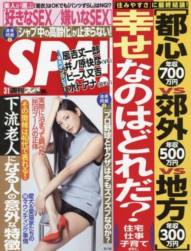 SPA!(スパ!) 2016年 3/1 号 [雑誌]
