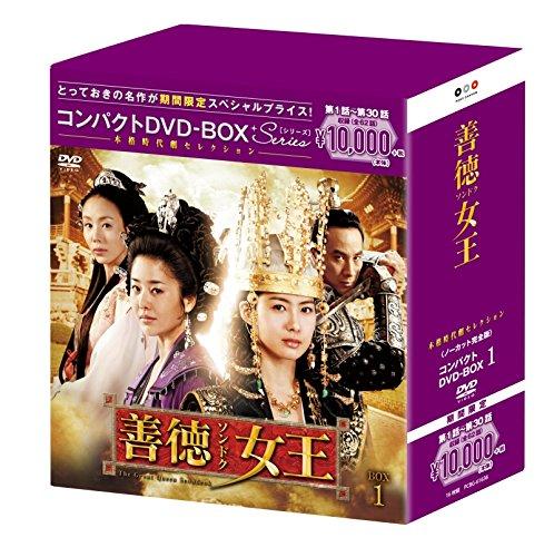 善徳女王(ノーカット完全版) コンパクトDVD-BOX1(本格時代劇セレクション)[期間限定スペシャルプライス版]