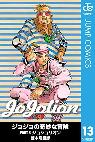 ジョジョの奇妙な冒険 第8部 モノクロ版 13 (ジャンプコミックスDIGITAL)