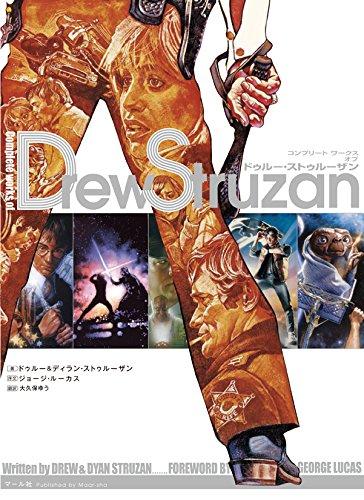 コンプリート ワークス オブ ドゥルー・ストゥルーザン:Complete Works of Drew Struzan