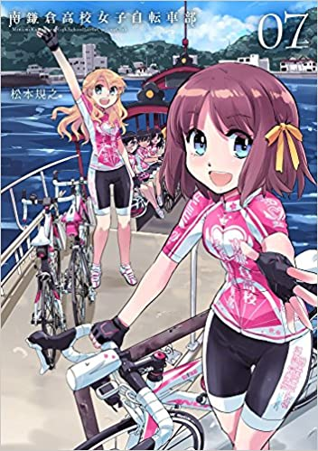 南鎌倉高校女子自転車部 7巻