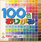 Origami Paper 100 Color Pack 5 7/8inch