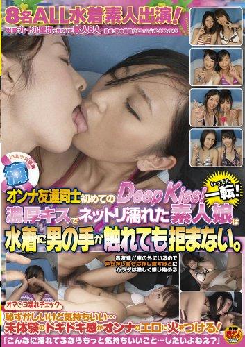 オンナ友達同士初めてのDeepKiss!一転!濃厚キスでネットリ濡れた素人娘は水着に男の手が触れても拒まない。 [DVD]