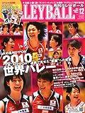 VOLLEYBALL (バレーボール) 2010年 12月号 [雑誌]
