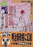 鞍馬天狗〈3〉新東京絵図 (小学館文庫―「時代・歴史」傑作シリーズ)