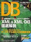 DB Magazine (マガジン) 2007年 04月号 [雑誌]