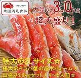 超大盛り!浜茹でタラバ蟹足大量3.0kg!訳あり食べ放題セット!☆北国満足食品☆