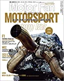 Motor Fan illustrated特別編集 Motorsportのテクノロジー 2015-2016