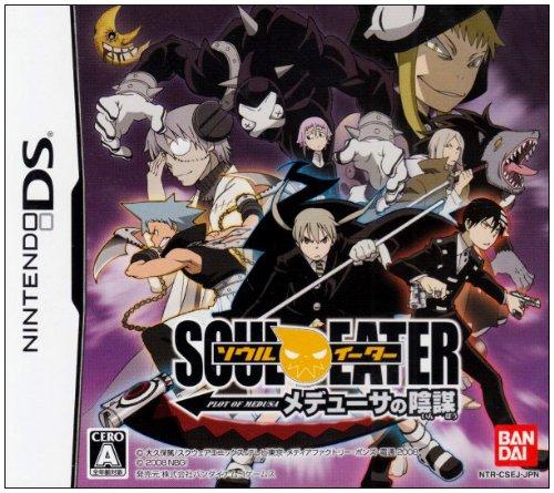 Soul Eater: Medusa no Inbou [Japan Import]