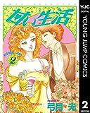 甘い生活 2 (ヤングジャンプコミックスDIGITAL)