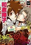 和泉棒子 (CLAPコミックス 4) (CLAPコミックス 4)