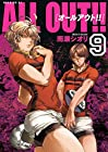 ALL OUT!! 第9巻