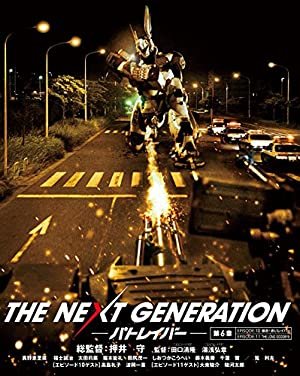 THE NEXT GENERATION パトレイバー/第6章 [Blu-ray]
