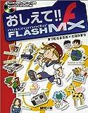 おしえて!!Macromedia FLASH MX (毎コミおしえて!!シリーズ)