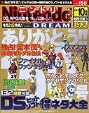 Nintendo DREAM (ニンテンドードリーム) 2006年 10月号 [雑誌]