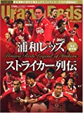 浦和レッズ ストライカー列伝 2008年 10月号 [雑誌]