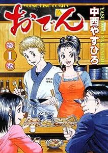 おでん 1巻 (ヤングキングコミックス)