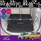 Levolva<レヴォルヴァ>MK32S/MK42Sスペーシア専用ラゲッジルームカバー/ラゲッジマット