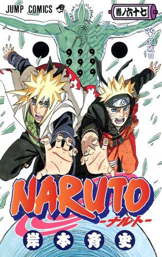 NARUTO―ナルト― 67 (ジャンプコミックス)
