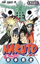 NARUTO― (ジャンプコミックス)