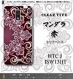 HTC J ISW13HT対応 携帯ケース【1368マンダラ『赤』クリア】