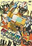 行け!レインボー仮面対ホームレス怪人軍団[DVD]
