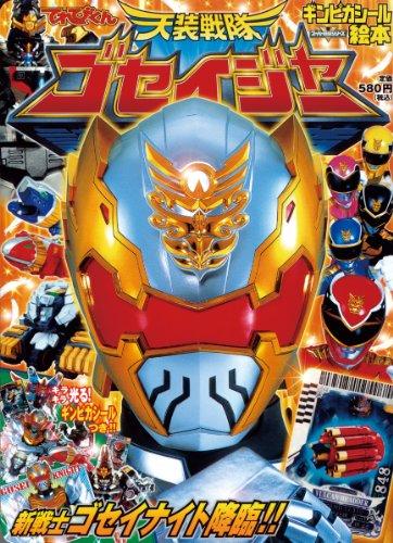 天装戦隊ゴセイジャー 3 (てれびくんギンピカシール絵本  スーパーV戦隊シリーズ)