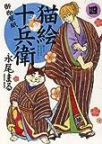 猫絵十兵衛御伽草紙 4巻 (ねこぱんちコミックス)