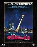 ニューヨーク東8番街の奇跡 ユニバーサル思い出の復刻版 ブルーレイ[Blu-ray/ブルーレイ]