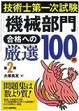 技術士第一次試験「機械部門」合格への厳選100問 第2版