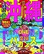 るるぶ沖縄'12 (国内シリーズ)