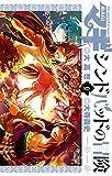 マギ シンドバッドの冒険(9) (少年サンデーコミックス)