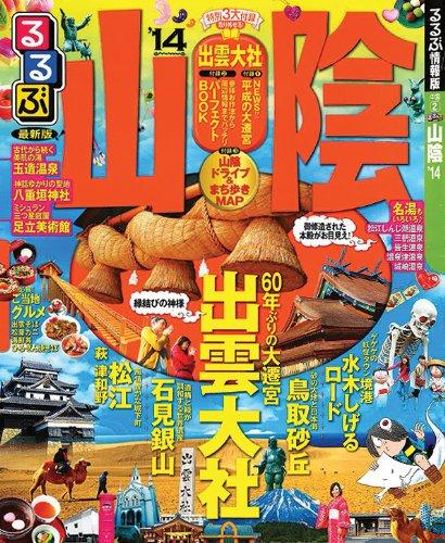 るるぶ山陰'14 (国内シリーズ)