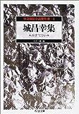 怪奇探偵小説傑作選〈4〉城昌幸集—みすてりい (ちくま文庫)