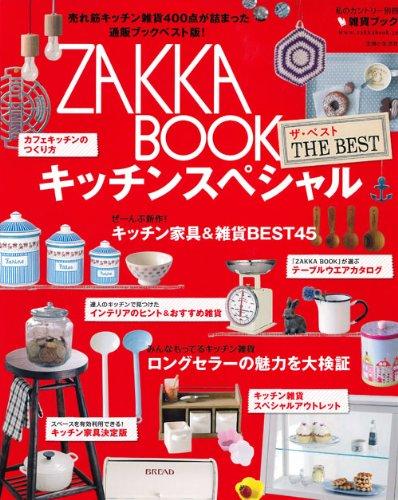ZAKKA BOOK THE (私のカントリー別冊)