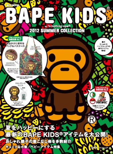BAPE KIDS潤・by a bathing ape潤・2012 SUMMER COLLECTION (e-MOOK 宝島社ブランドムック)