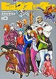 ビッグオーダー (10) (角川コミックス・エース)