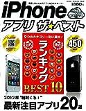 iPhone アプリ ザ★ベスト (コンピュータムック)