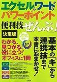 エクセル&ワード&パワーポイント 便利技「ぜんぶ」! 決定版 (TJMOOK)
