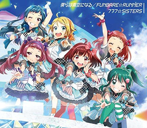 【Amazon.co.jp限定】僕らは青空になる/ FUNBARE☆RUNNER(初回限定盤)(オリジナルステッカー付)