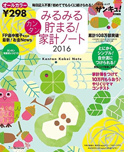 みるみる貯まる!カンタン家計ノート 2016: ベネッセムック (ベネッセ・ムック)