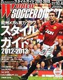 WORLD SOCCER DIGEST (ワールドサッカーダイジェスト) 2012年 10/4号 [雑誌]