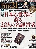 THE21 2016年 04 月号 [雑誌]
