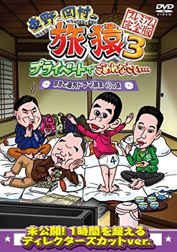 東野・岡村の旅猿3 プライベートでごめんなさい… 築地で海外ドラマ観まくりの旅 プレミアム完全版
