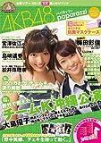 全国ツアー2012公式追っかけブック AKB48パパラッツィ vol.2