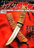 メイド・イン・ジャパンのカスタムナイフ (ワールドムック (578))