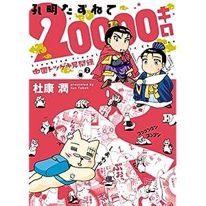 中国トツゲキ見聞録(2) 孔明たずねて20000キロ (ウィングス・コミックス)