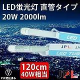 LED蛍光灯 直管40W形 100V~240V 1900lm 従来蛍光灯より明るい 20W 昼白色 【2年間保証付】 G13口金 グロー式工事不要
