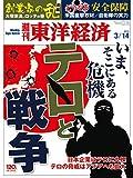 週刊東洋経済 2015年3/14号 [雑誌]